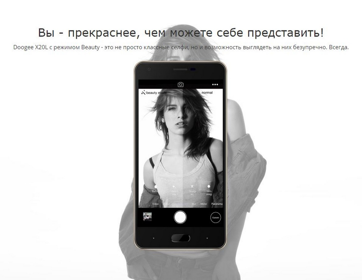 Doogee X20 - режим Beauty Face